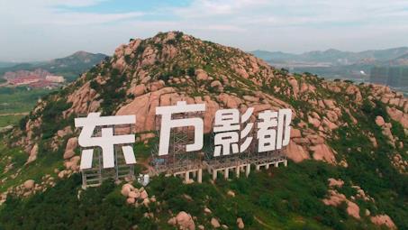 """最山东丨青岛再添世界级名片,76秒览中国首个""""电影之都"""""""