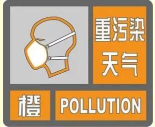 淄博发布重污染天气橙色预警 11月4日0时启动二级响应