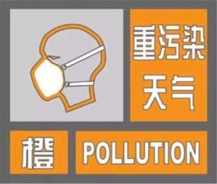 海丽气象吧丨重污染来袭!山东6市同步启动橙色预警