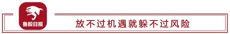 鲁股日报丨板块整体下挫天业逆市收红 龙力生物香港子公司成立