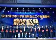 潍坊提高大学生精准就业服务 重奖大学生十大创业之星