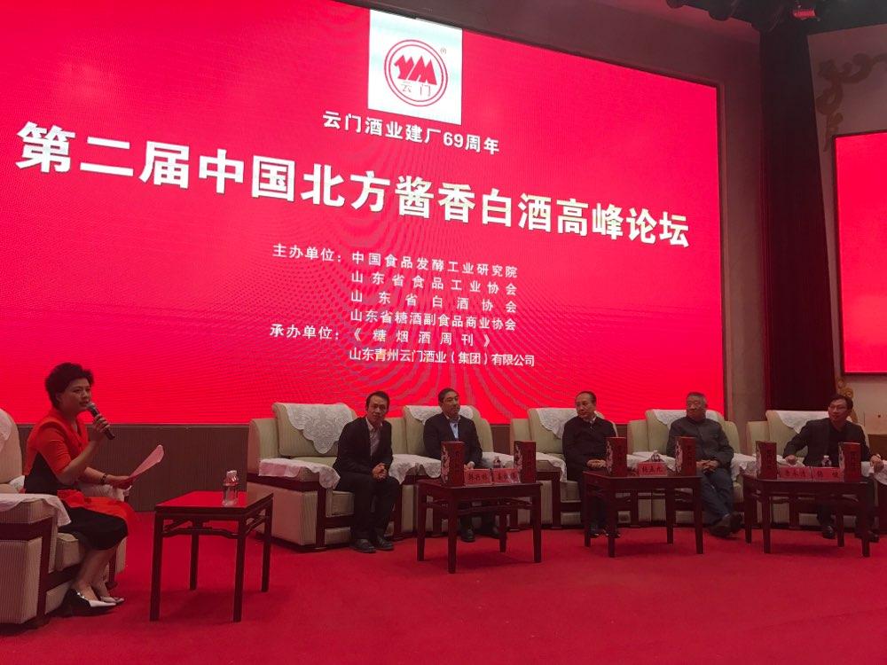 第二届中国北方酱香白酒高峰论坛在潍坊举行