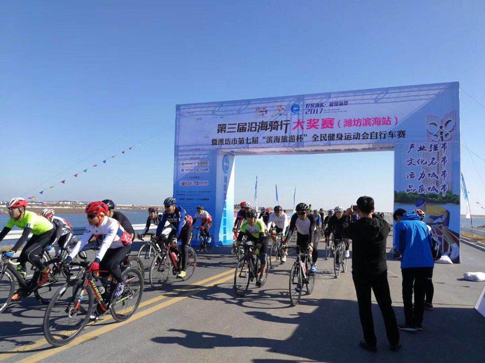 300余骑行爱好者参加2017潍坊市首届自行车城市联赛决赛