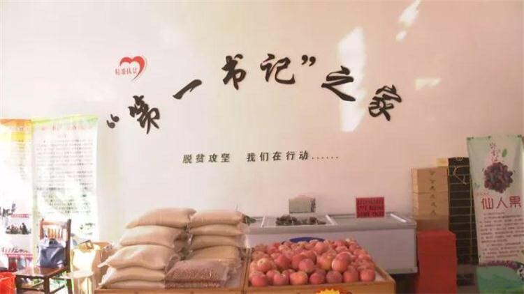 """莒县第一书记扶贫有妙招 心连心超市让村民""""有利可图"""""""