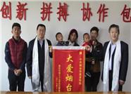 高原·故园·梦圆:烟台对口援建聂拉木县公益活动纪实