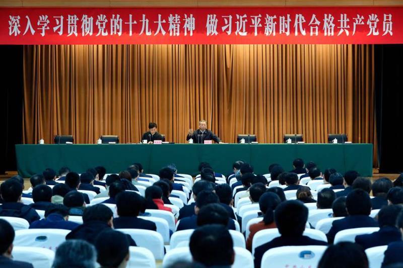 刘家义参加省委办公厅学习贯彻十九大精神会议