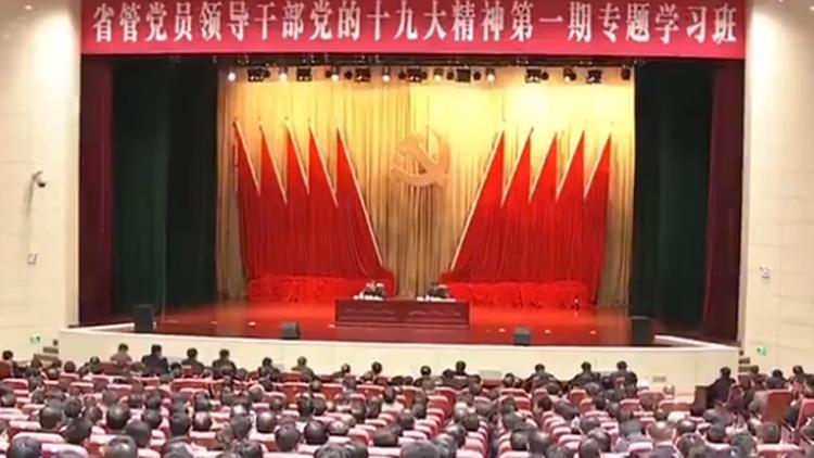 山东省委党的十九大精神专题学习班第一期开班