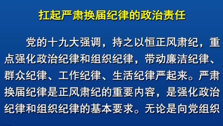 鲁祖轩:扛起严肃换届纪律的政治责任