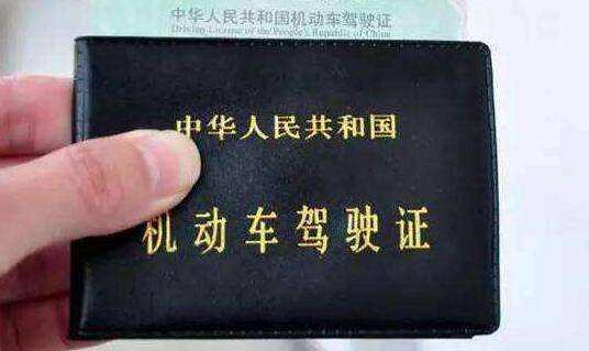 淄博发布2017第11批驾驶证作废公告 4人被终生禁驾