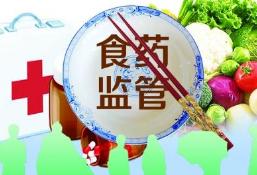 山东重奖食品药品违法举报人 重大线索奖励30万以上
