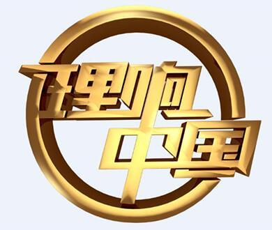 """山东首档大型电视理论栏目《理响中国》 邀你前来""""据理力争"""""""