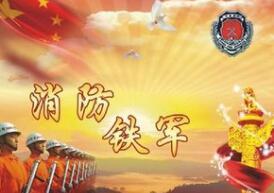 日照消防推便民服务十五条 优化营商环境
