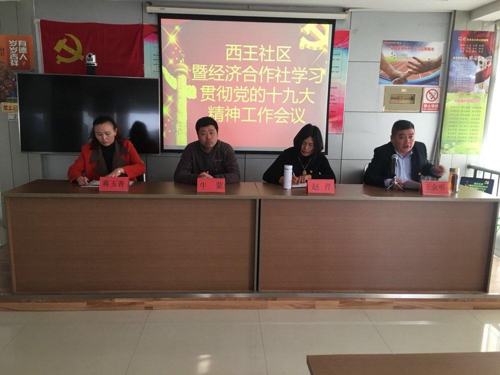 潍坊西王社区召开社区学习贯彻党的十九大精神工作会议