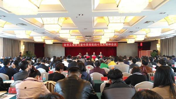青岛市总工会召开会议学习宣传贯彻党的十九大精神