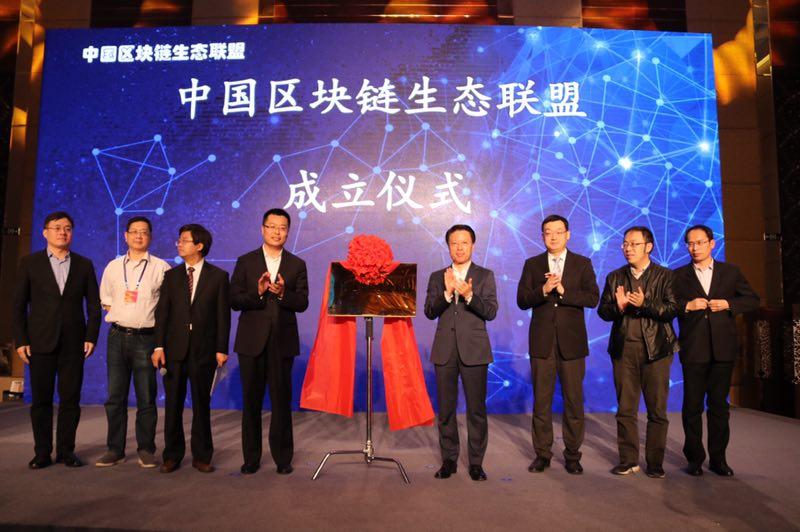 中国区块链峰会暨中国区块链生态联盟成立大会在青岛举行