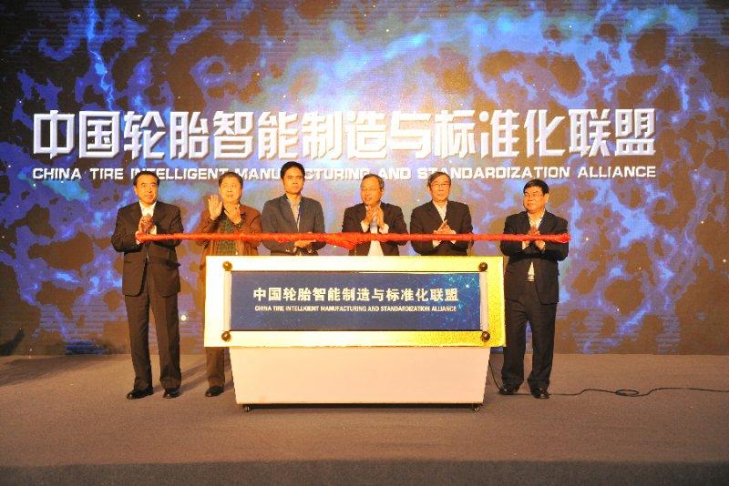 橡胶行业智能制造高峰论坛青岛举行 成立轮胎标准化联盟