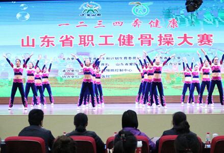 全省举办职工健骨操大赛 东营市代表队取得优异成绩
