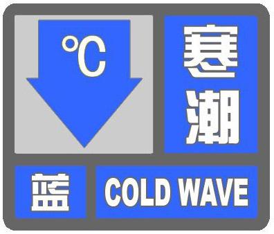 海丽气象吧丨潍坊发布寒潮蓝色预警 青州昌乐有冰冻