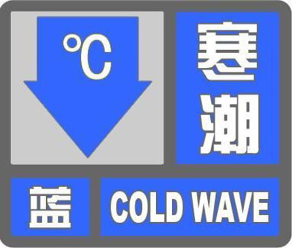海丽气象吧丨淄博发布寒潮蓝色预警 11日最低温跌至-2℃有冰冻