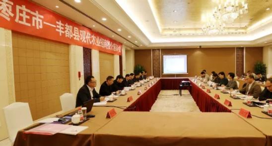 枣庄市-丰都县现代农业招商推介座谈会在枣召开