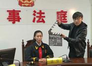 滨州市中级人民法院微电影《真假诉讼》正式开机