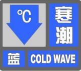 未来两天降温8~10℃!济宁气象台发布寒潮蓝色预警