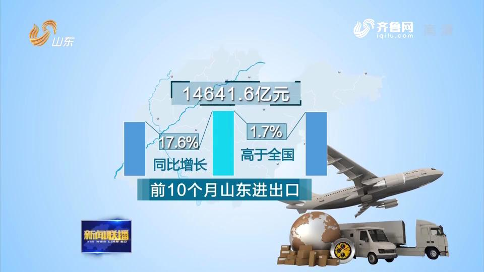领航新征程丨前10个月山东外贸进出口1.46万亿元