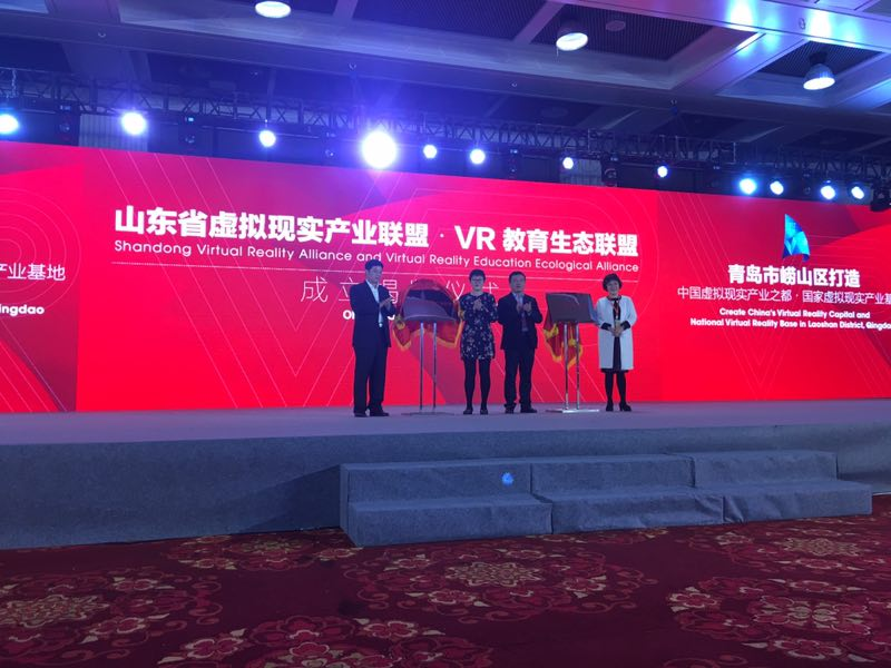 山东VR联盟在青岛成立 10大研究院集中揭牌
