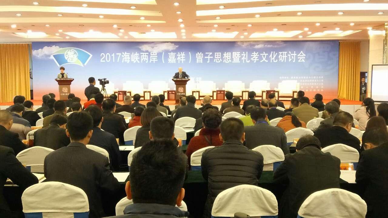 2017海峡两岸(嘉祥)曾子思想暨礼孝文化研讨会在嘉祥举行