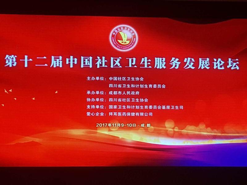 """青岛崂山区社区卫生服务中心再获""""全国百强社区卫生服务中心""""称号"""