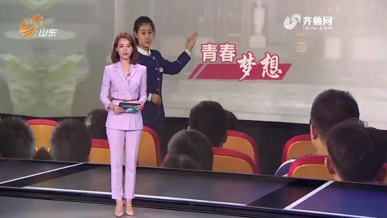 十九大精神进基层丨聚焦中国梦 放飞青春梦想