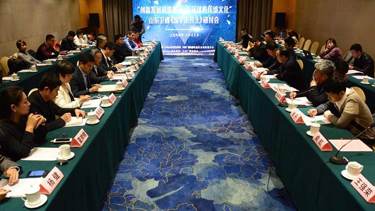 山东卫视热播节目《国学小名士》研讨会在北京举行
