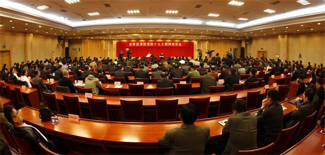 省委宣讲团党的十九大精神报告会在潍坊举行