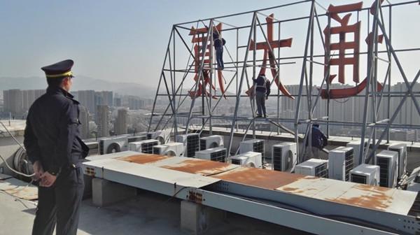 青岛户外广告整治再发力 百通大厦350平米楼顶广告字彻底拆除