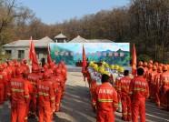 潍坊市召开森林防火工作现场会议 严令24小时值班备勤