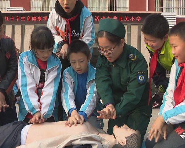枣庄红十字生命健康安全教育走进北关小学