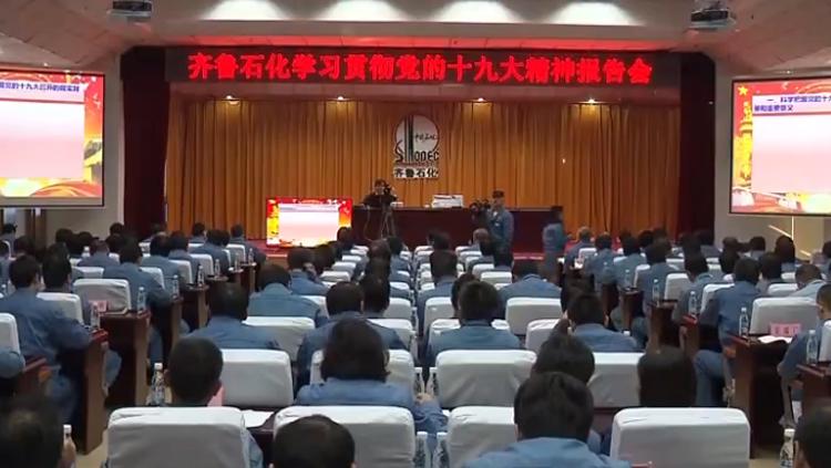 宣讲十九大精神进行时丨省委宣讲团在齐鲁石化、泰山学院、威海宣讲