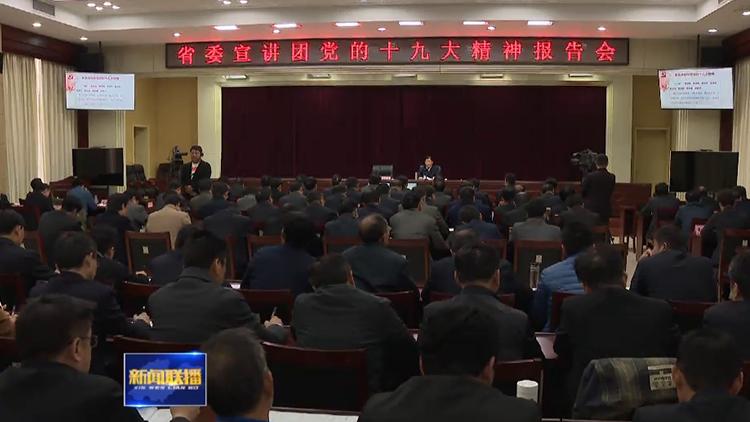 宣讲十九大精神进行时|省委宣讲团在枣庄、菏泽、淄博宣讲