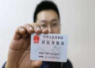@威海外来居民 这里有一份异地办理身份证全攻略