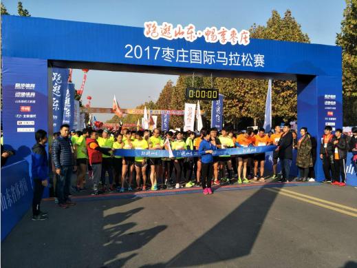 2017枣庄国际马拉松赛开赛  5000余名国内外选手激情开跑