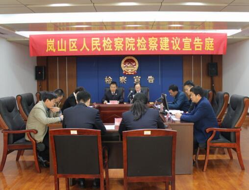 日照岚山:首次公开宣告检察建议督促环保监管