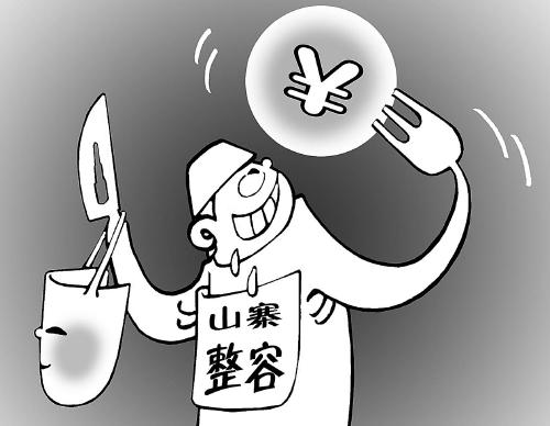 """济宁一""""美容院""""藏身写字楼 无证行医被依法查处"""