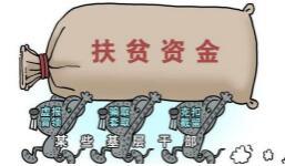 临沂市纪委通报4起扶贫领域腐败和作风问题典型案例