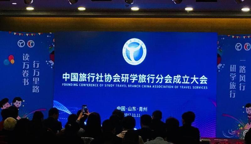 中国旅行社协会研学旅行分会在青州成立 行业标准等有望突破