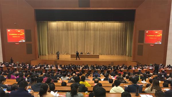 山东省委宣讲团党的十九大精神报告会淄博举行