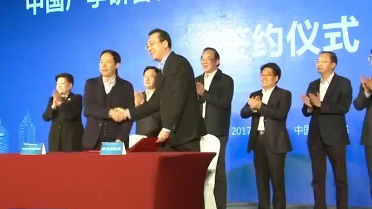 中国产学研合作创新示范区青岛揭牌
