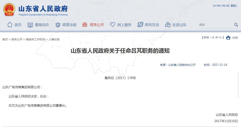 山东省政府任免一批工作人员