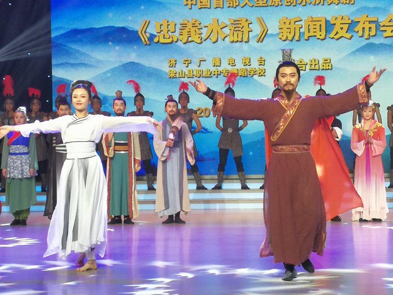 中国首部大型原创水浒舞剧《忠义水浒》将于11月18日恢弘起舞