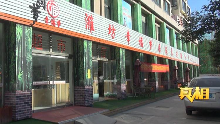 """潍坊这家养老社区到底有多""""智慧化""""?老人用机器人为孙女买零食"""