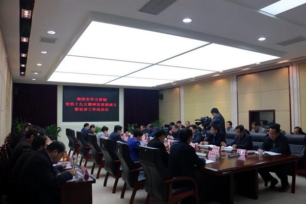 菏泽市学习贯彻党的十九大精神宣讲团成立
